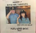 「500円CDシリーズ No.27」あかるいまち/みまわりさん