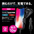 Qi規格対応 出力10W 正規輸入品 車載用ワイヤレス急速充電器 挟むだけで充電できる iPhoneX iPhone8/8Plus Galaxy Note8 Galaxy S8/S8Plus