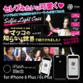 「マツコの知らない世界」で紹介されました!セルフィーライト付きスマホケース「iFlash」アイフラッシュ いつでもどこでも完璧な自撮りライトが当てられる for iPhone 6Plus / 6sPlus(Black)
