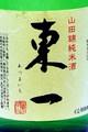 東一 山田錦純米酒 1.8L