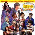【A席】8月29日(火)【埼玉】深谷市民文化会館