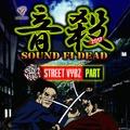 音殺~STREET VYBZ PART~