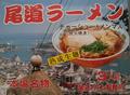 井上製麺所       尾道ラーメン 3人前セット(具材付き)