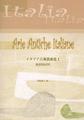 Arie Antiche Italiane「イタリア古典歌曲集I」(逐語対応訳付)