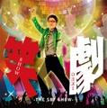 笑劇-THE SBF SHOW- / 司芭扶