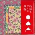 折紙でつくる傘福