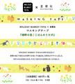 湖畔の宴 マスキングテープ/HOLIDAY MARKET TOYA × 星燈社