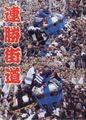 平成18年大唐人神輿秋祭りDVD
