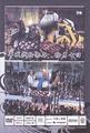 平成23年 大唐人神輿 秋祭り DVD
