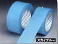 ダイヤテックス 建築養生テープ  スカイブルー(Y-09-SB) 50mm×50m