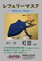 【AC-125】DUPER バスケット レフリーマスク マウスガード