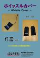 ☆予約商品・1月中旬発送予定☆【AC-120】DUPER ホイッスルカバー バスケ レフリー