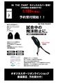 【ITPRF700】☆予約商品☆インザペイント バスケット 審判 レフリー ホイッスルカバー