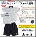 【OTRFT-011】オンザコート バスケット 審判 レフリーシャツ・パンツ セカンドユニフォーム