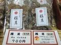 国内産 原木栽培 椎茸