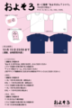 「およそさん Tシャツ」(S/M/L/XL)