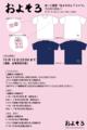 「およそさん Tシャツ」(XXL/XXXL)