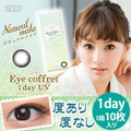 シードEye coffret 1day UV Natural makeブラック10枚
