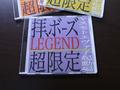 【CD】拝、ボーズ LEGEND 超限定 / Yエヴァ子起動編