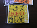 【CD】拝、ボーズ LEGEND 超限定 / モリカワエヴァ子起動編