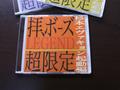 【CD】拝、ボーズ LEGEND 超限定 / 杉本エヴァキョン起動編