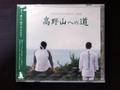 【高野山への道】オリジナルサウンドトラック/日出克