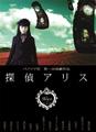 「探偵アリス」DVD