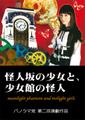 「怪人坂の少女と、少女館の怪人」DVD