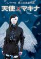 「天使×マキナ」DVD