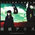 「探偵アリス」CD
