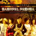 「怪人坂の少女と、少女館の怪人」CD