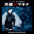 「天使×マキナ」CD