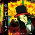 「迷宮少女サーカス」CD