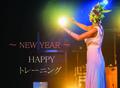 〜NEW YEAR〜  HAPPYトレーニング