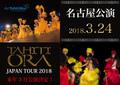 3/24(土)TAHITI ORA JAPAN TOUR 2018【名古屋公演A席】