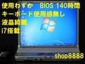 【BIOS 140H 使用わずか】 R9KWDCDS Core i7 U640 1.20GHz