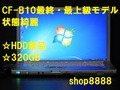 【シリーズ最上級モデル】 綺麗 B10EWCYS HDD新品320G 無線