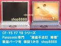 ★panasonic専門 CF-Y5/CF-Y7/CF-Y8 液晶の修理◆1か月保証