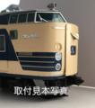トミックス製485系583系ライトカバーパーツ(HO)