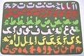 NO174 ペルシャ文字パズル