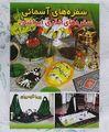 NO663 ペルシャ料理本(おもてなし料理)