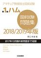 第1級ハム国家試験問題集 2018/2019年版