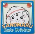 Safe Driving(安全運転)