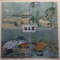 重要文化財 伊藤若冲「菜蟲譜」より クリーナー
