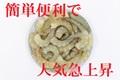 むきエビ250g(Sサイズ・背ワタ抜き)