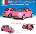 187752 フィアット 500 2010年式(ピンク)
