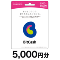 BitCashコード(コード送付) 5,000円分