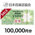 全国百貨店共通券 100,000円分