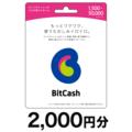 BitCashコード(コード送付) 2,000円分