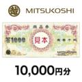 三越商品券 10,000円分